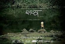 Shala film