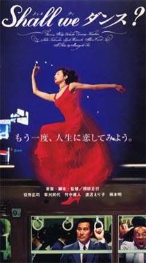 Shall We Dance 1996 film