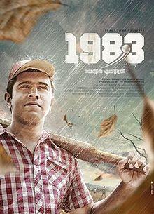 1983 film