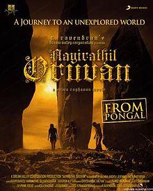 Aayirathil Oruvan 2010 film