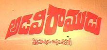 Adavi Ramudu 1977 film