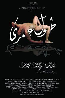 All My Life 2008 film