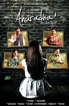Anuradha 2014 Hindi film