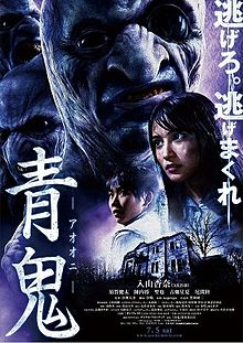 Ao Oni film