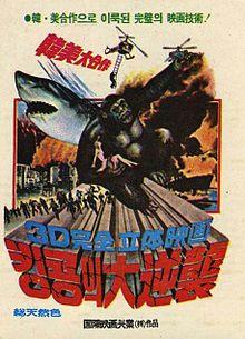 Ape 1976 film