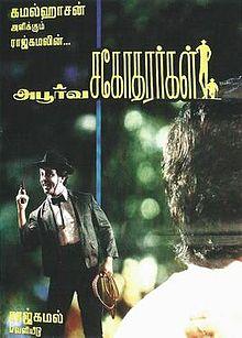 Apoorva Sagodharargal 1989 film