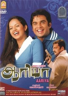 Arya 2007 film