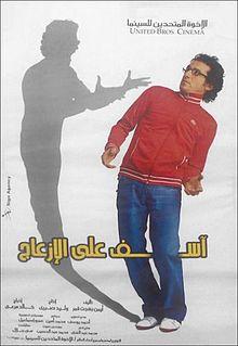 Asef Ala Al Izaag