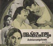 Ashtamangalyam