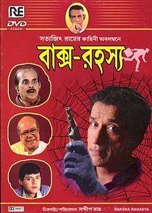 Baksho Rahashya film