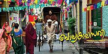 Balyakalasakhi 2014 film