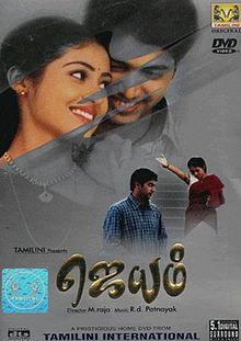 Jayam 2003 film