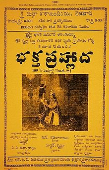 Bhakta Prahlada 1931 film