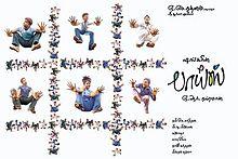 Boys 2003 film