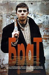 Brother 1997 film