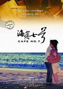 Cape No 7