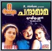 Chandamama 1999 film