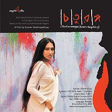 Chaturanga film
