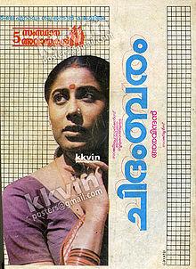 Chidambaram film