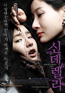 Cinderella 2006 film