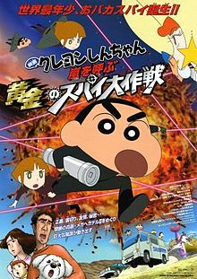 Crayon Shin chan The Storm Called Operation Golden Spy