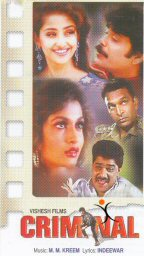Criminal 1995 film