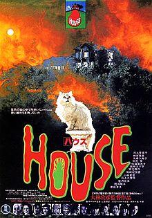 House 1977 film