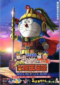 Doraemon Nobita and the Legend of the Sun King
