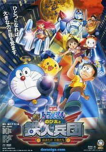 Doraemon Nobita and the New Steel Troops Winged Angels