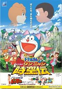 Doraemon Nobita in the Wan Nyan Spacetime Odyssey