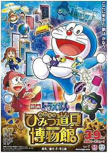 Doraemon Nobita no Himitsu D gu Museum