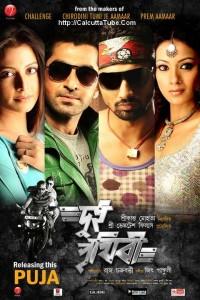 Dui Prithibi 2010 film