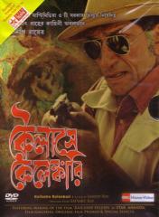 Kailashey Kelenkari film