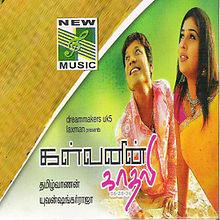 Kalvanin Kadhali 2006 film