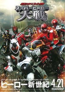 Kamen Rider Super Sentai Super Hero Taisen