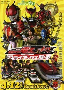 Kamen Rider Den O Kiva Climax Deka