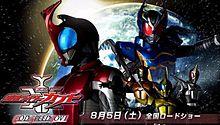 Kamen Rider Kabuto God Speed Love