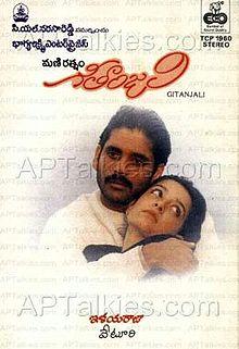 Geethanjali 1989 film
