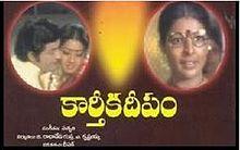 Karthika Deepam film