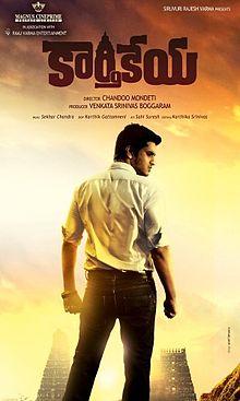Karthikeya film
