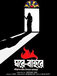 Ghare Baire film