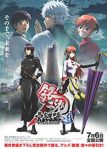 Gintama The Movie The Final Chapter Be Forever Yorozuya