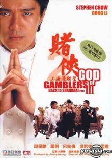 God of Gamblers III Back to Shanghai