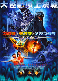 Godzilla Tokyo S O S
