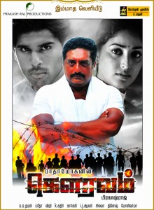 Gouravam 2013 film