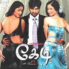Kedi 2006 film