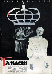 Hamlet 1964 film