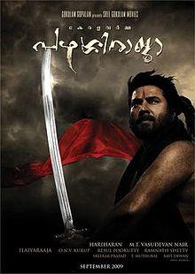 Kerala Varma Pazhassi Raja film
