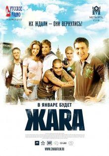 Heat 2006 film