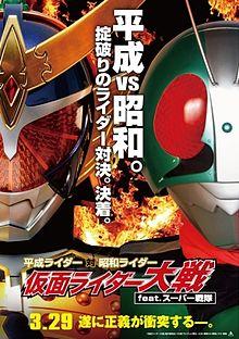 Heisei Riders vs Sh wa Riders Kamen Rider Taisen feat Super Sentai